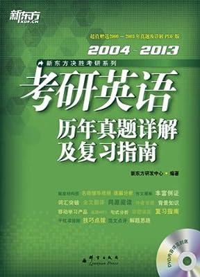 新东方•2014考研英语历年真题详解及复习指南.pdf