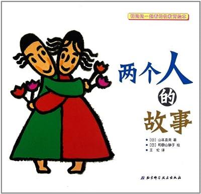 和妈妈一起看的性教育绘本:两个人的故事.pdf