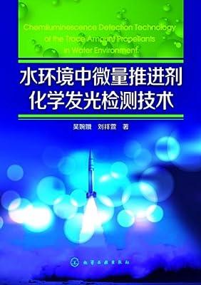 水环境中微量推进剂化学发光检测技术.pdf