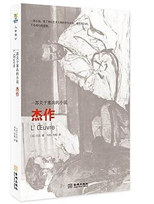 杰作:一部关于塞尚的小说.pdf