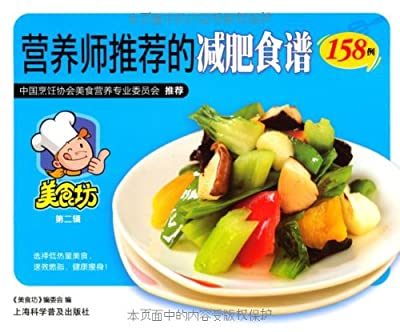 营养师推荐的减肥食谱158例.pdf