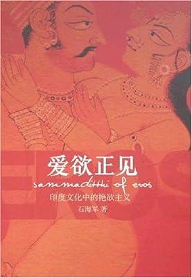 爱欲正见:印度文化中的艳欲主义.pdf