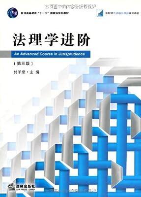 新阶梯法学精品课程系列教材•普通高等教育