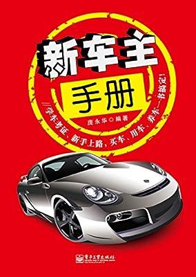 新车主手册.pdf