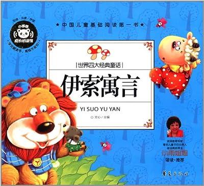 中国儿童基础阅读第一书:伊索寓言.pdf