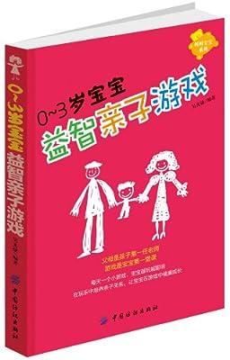 0-3岁宝宝益智亲子游戏.pdf