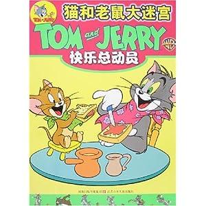 讲述:小猫tom(汤姆)和老鼠jerry(杰瑞)自从1940年
