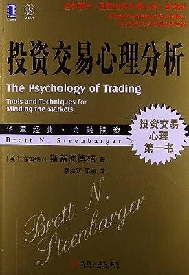 投资交易心理分析.pdf