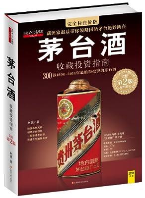 茅台酒收藏投资指南.pdf
