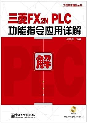 三菱FX2NPLC功能指令应用详解.pdf