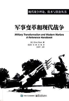 军事变革和现代战争.pdf