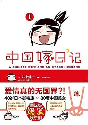 中国嫁日记1.pdf