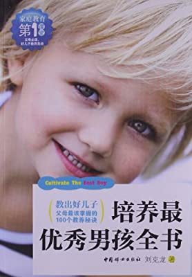 培养最优秀男孩全书.pdf