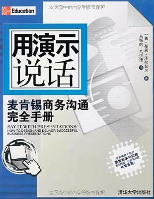用演示说话:麦肯锡商务沟通完全手册.pdf