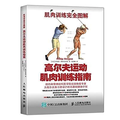 肌肉训练完全图解:高尔夫运动肌肉训练指南.pdf