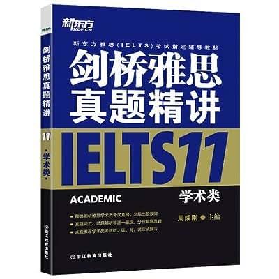新东方·剑桥雅思真题精讲11:学术类.pdf