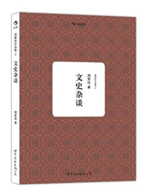 周策纵作品集:文史杂谈.pdf