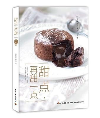 下厨房系列:甜点,再甜一点.pdf