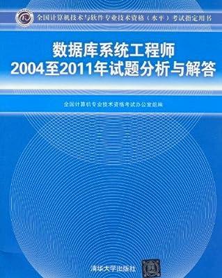 全国计算机技术与软件专业技术资格考试指定用书:数据库系统工程师2004至2011年试题分析与解答.pdf