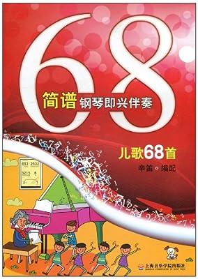 简谱钢琴即兴伴奏儿歌68首.pdf