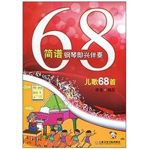 黑猫警长 采蘑菇的小姑娘 我爱北京天安门 拾稻穗的小姑娘 让我们荡起