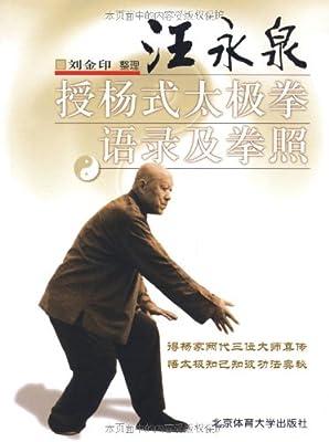 汪永泉授杨式太极拳语录及拳照.pdf