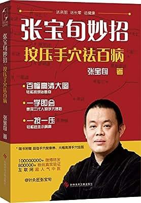 张宝旬妙招,按压手穴祛百病.pdf