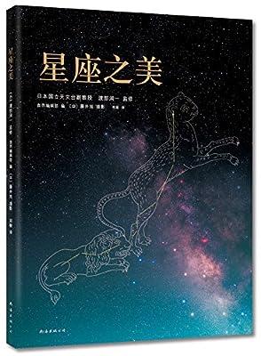 星座之美.pdf