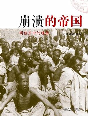 崩溃的帝国——明信片中的晚晴.pdf