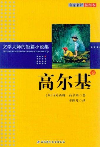 文学大师的短篇小说集 高尔基卷 名家名译插图本