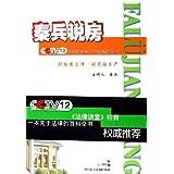 秦兵说房/cctv12法律讲堂普法系列丛书