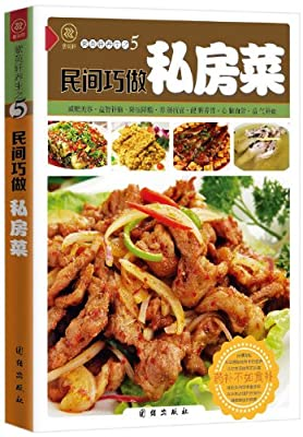民间巧做私房菜.pdf