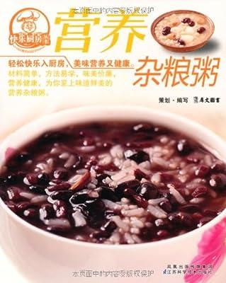 营养杂粮粥.pdf