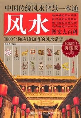 中国传统风水智慧一本通.pdf