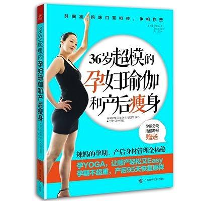 36岁超模的孕妇瑜伽和产后瘦身.pdf