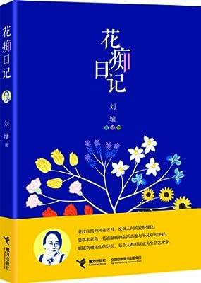 花痴日记.pdf