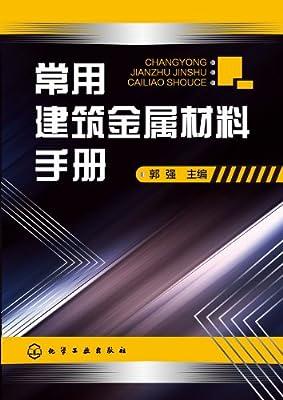 常用建筑金属材料手册.pdf