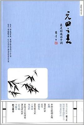 中国文化之美·元曲之美:最是销魂曲中调.pdf