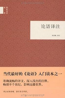 国民阅读经典:论语译注.pdf