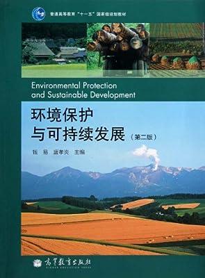 环境保护与可持续发展.pdf