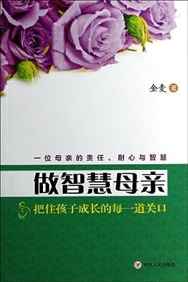 做智慧母亲.pdf