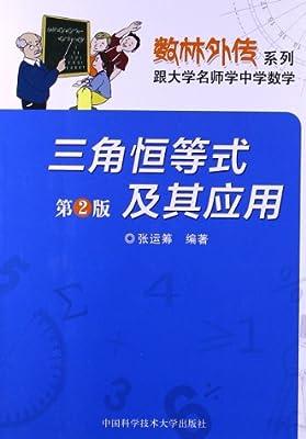 数林外传系列•跟大学名师学中学数学:三角恒等式及其应用.pdf