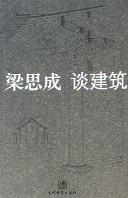 梁思成谈建筑.pdf