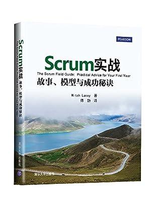 Scrum实战:故事、模型与成功秘诀.pdf