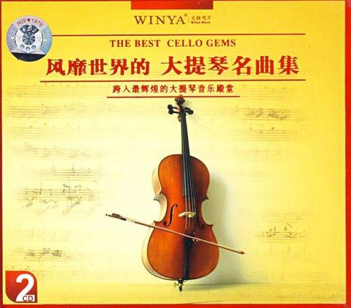 风靡世界的大提琴名曲集 2CD