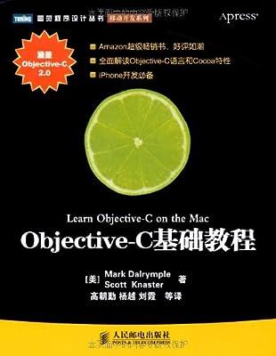 Objective-C基础教程.pdf