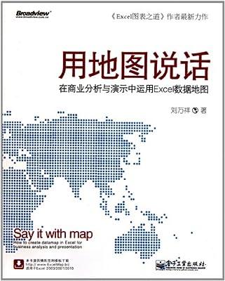 用地图说话:在商业分析与演示中运用Excel数据地图.pdf