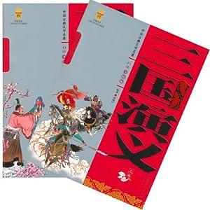 中国古典文学名著:3国演义(上下)(卷美绘版)
