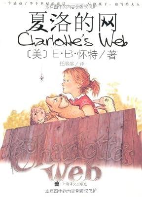 E•B•怀特童话:夏洛的网.pdf
