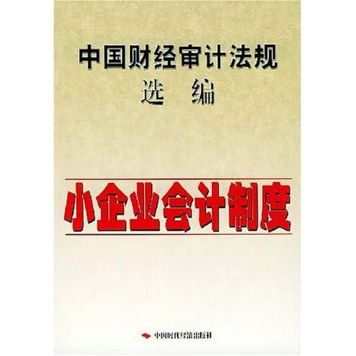 小企业会计制度(中国财经审计法规选编)